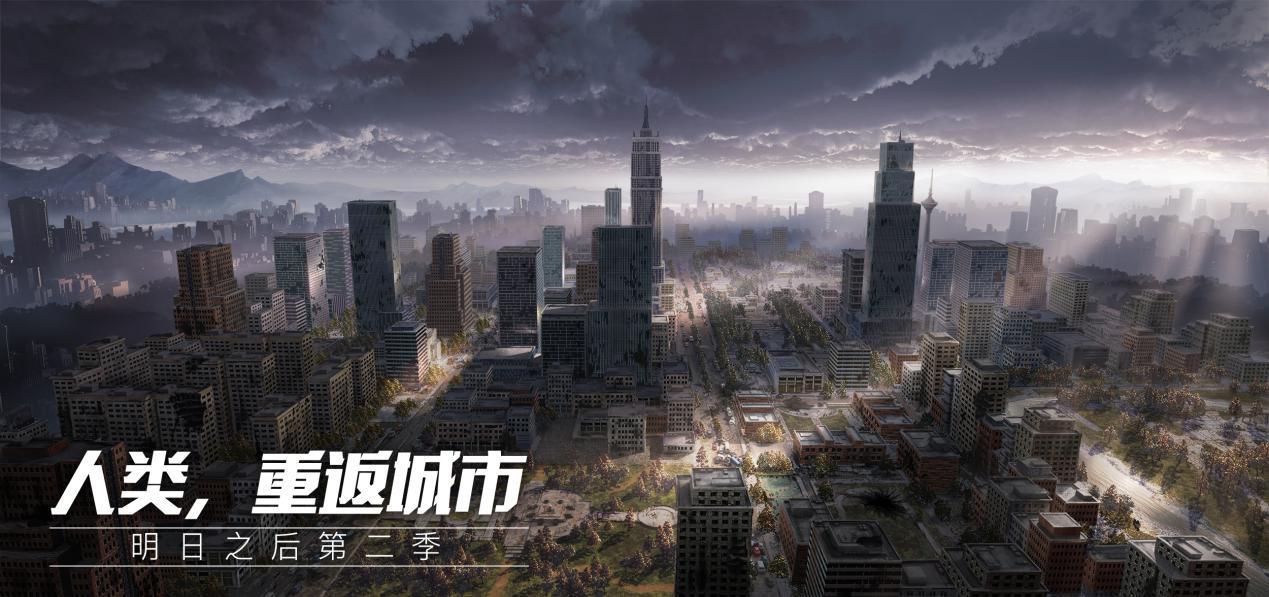 【明日之后】更新公告 | 明日,人类重返城市