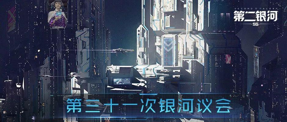 【第二銀河】針對艦船涂裝制作、新人保護機制的說明
