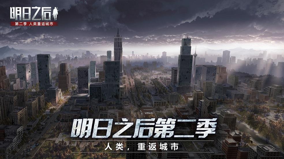 人類,重返城市!《明日之后第二季》11月7日上線