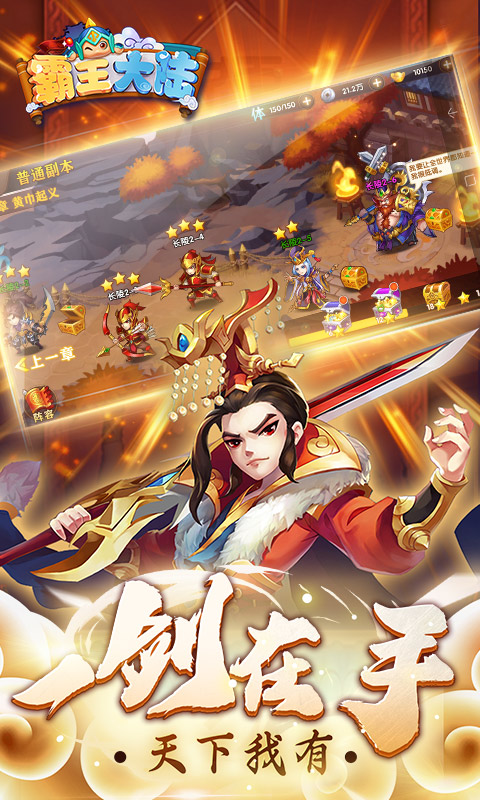霸王大陆(官方版)游戏截图