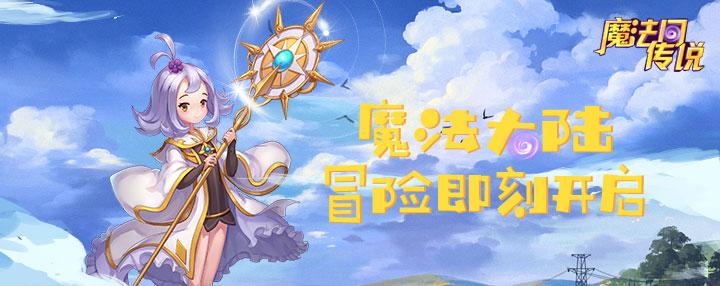 魔法门传说(官方版)