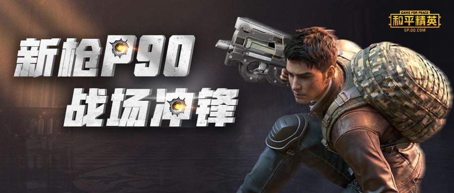 【和平精英】新枪首测 | 团竞新宠P90!冲起来就是这么爽!