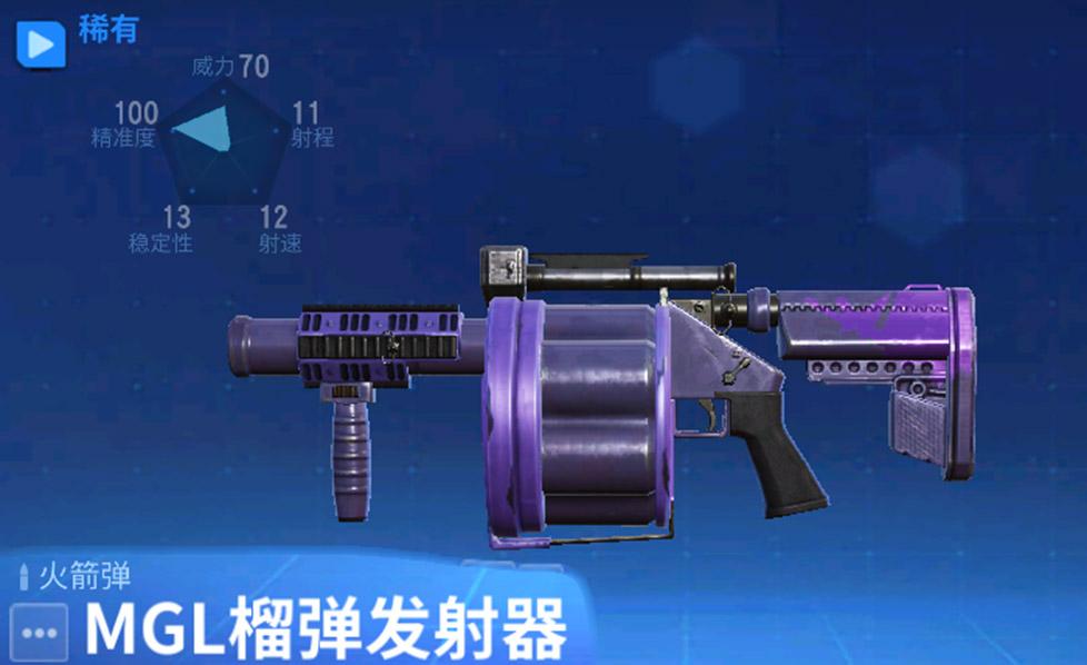 不仅火力凶猛,子弹还会拐弯?MGL榴弹发射器实力教做人!