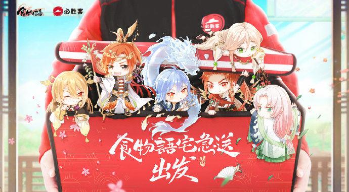 【食物语】11月16日,食物语携手必胜客宅急送联动即将开启!图标