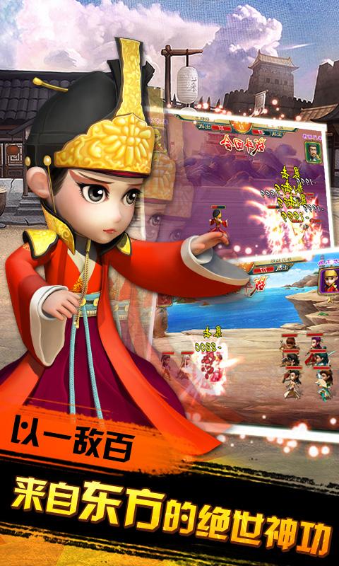 武侠Q传(商城版)游戏截图