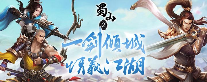 蜀山2(官方版)