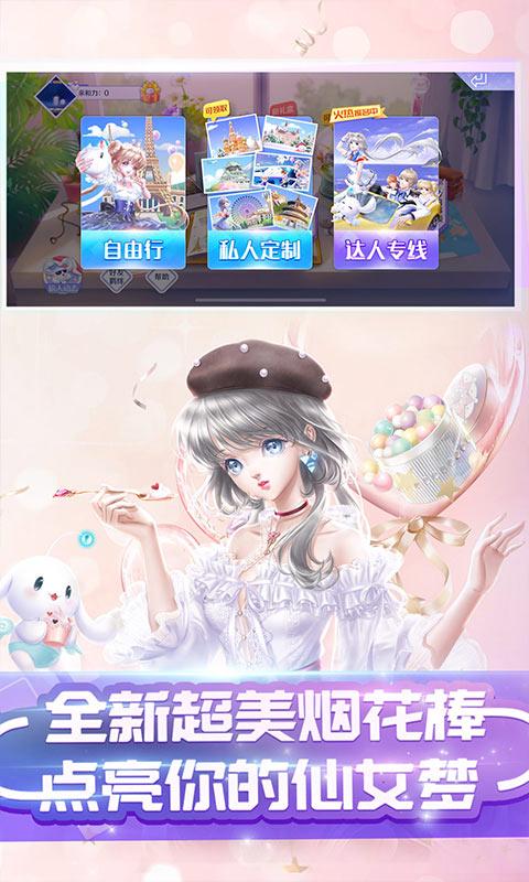 QQ炫舞手游:乱斗匹配游戏截图