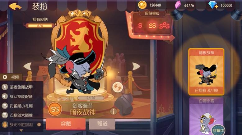 【猫和老鼠:欢乐互动】11月14日更新公告 剑客泰菲S级皮肤首次登场图标