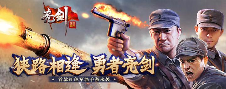 亮剑:李云龙传
