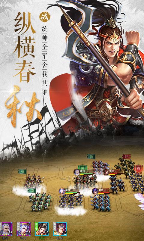 大战国(星耀版)游戏截图