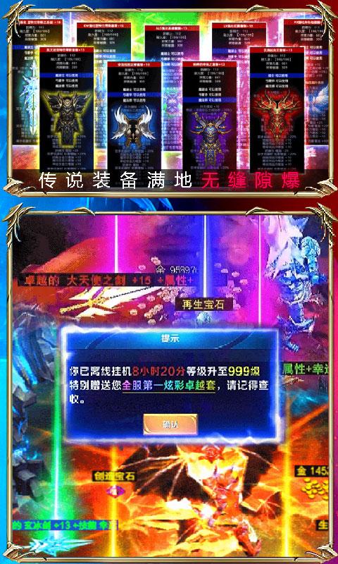 黑夜传说:奇迹1.03版(怀旧版)宣传图片