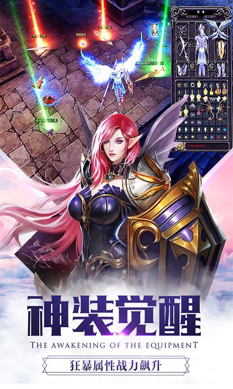 大天使之剑游戏截图