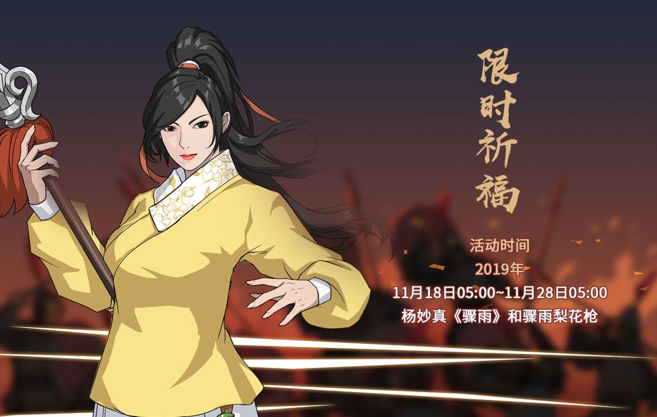 【汉家江湖】限时祈福开放预告——杨妙真图标