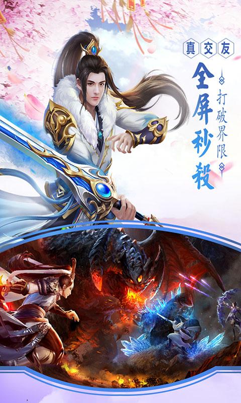 九天仙梦(官方版)游戏截图