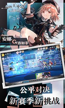 最终王冠(官方版)游戏截图