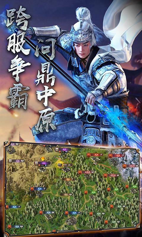 征战三国游戏截图