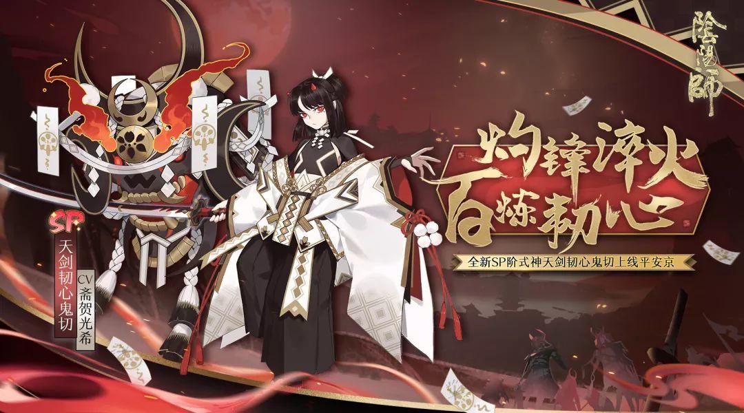 《阴阳师》全新SP阶式神天剑韧心鬼切降临!