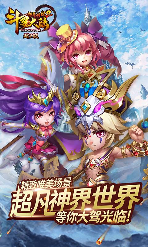 斗罗大陆神界传说2(超V版)宣传图片