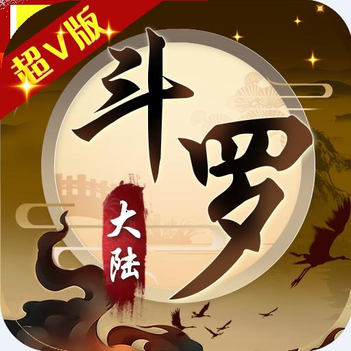 斗罗大陆神界传说2(超V版)图标