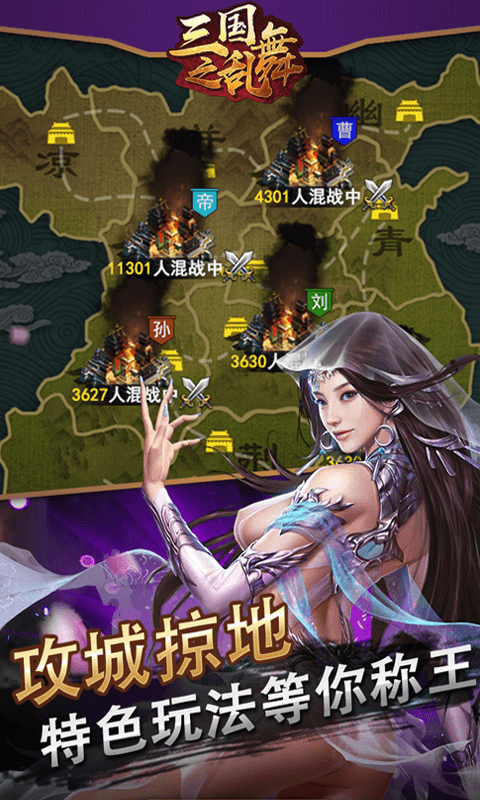 三国之乱舞(官方版)游戏截图
