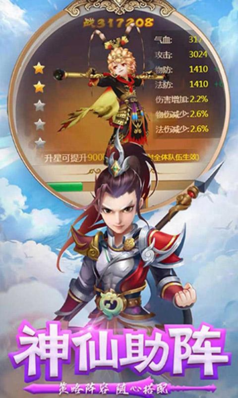 仙剑至尊游戏截图