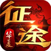 华夏征途v1.0.1.7 安卓版
