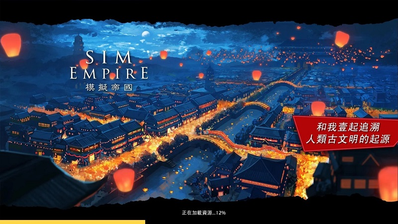 模擬帝國破解版游戲截圖