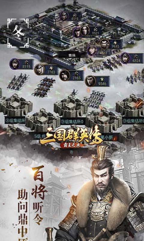 三国群英传-霸王之业游戏截图