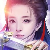 诛剑奇侠传(官方版)图标