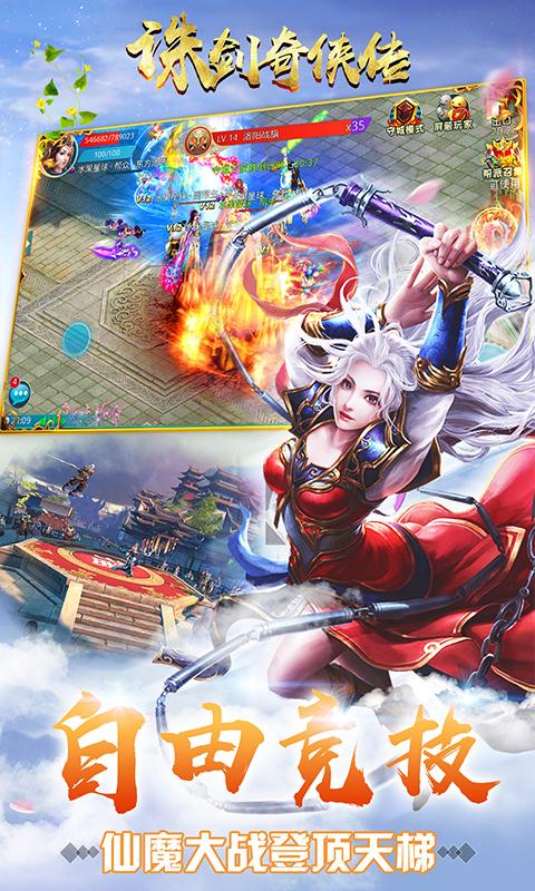 诛剑奇侠传(官方版)游戏截图