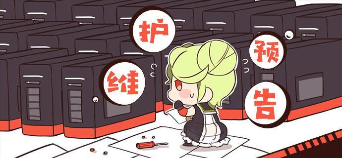 【崩坏3】11月28日[绯夜霞隐]更新维护通知图标