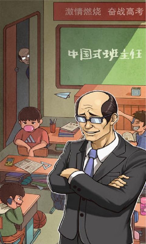 中国式班主任宣传图片