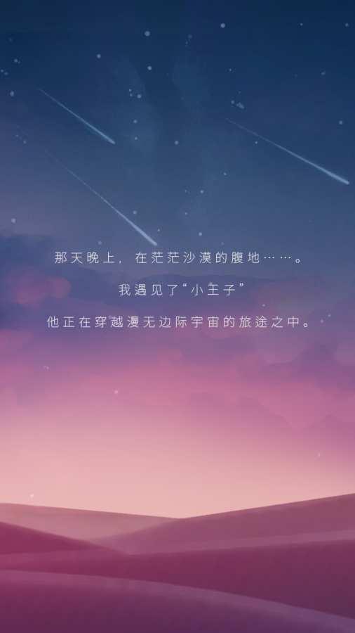 宝丽星辰王子故事游戏截图
