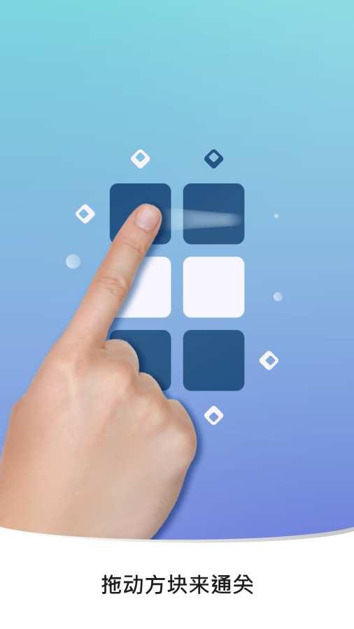 禅宗方块破解版游戏截图