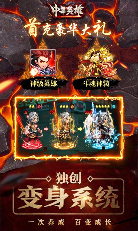 中华英雄重返十年经典(满V版)游戏截图