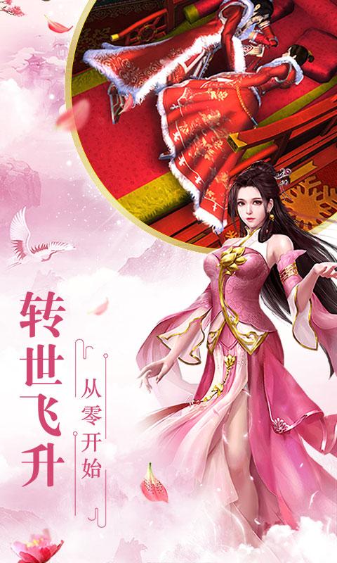 仙界幻世录-仙道飞升(星耀版)游戏截图