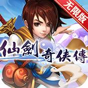 仙剑奇侠传回合(无限版)v1.0.0 安卓版