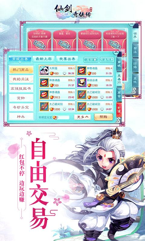仙剑奇侠传回合(无限版)游戏截图
