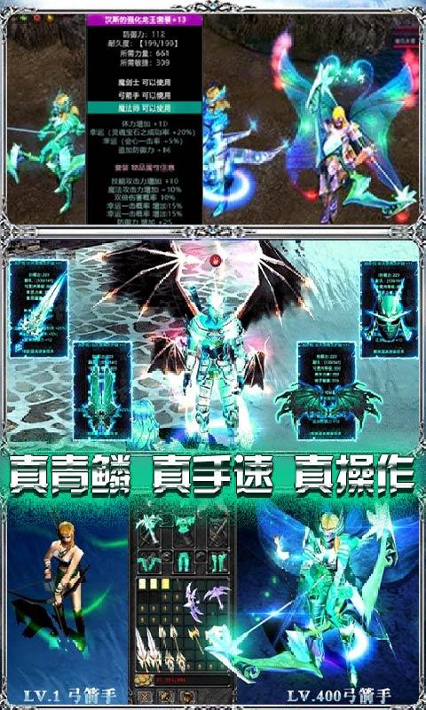 英雄奇迹:黎明归来(BT版)游戏截图