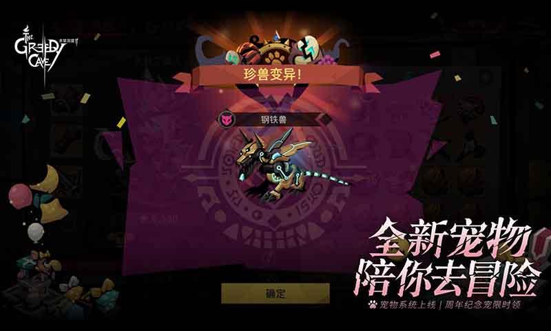 贪婪洞窟2(周年庆)游戏截图