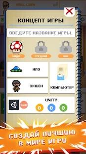 游戏开发模拟器游戏截图