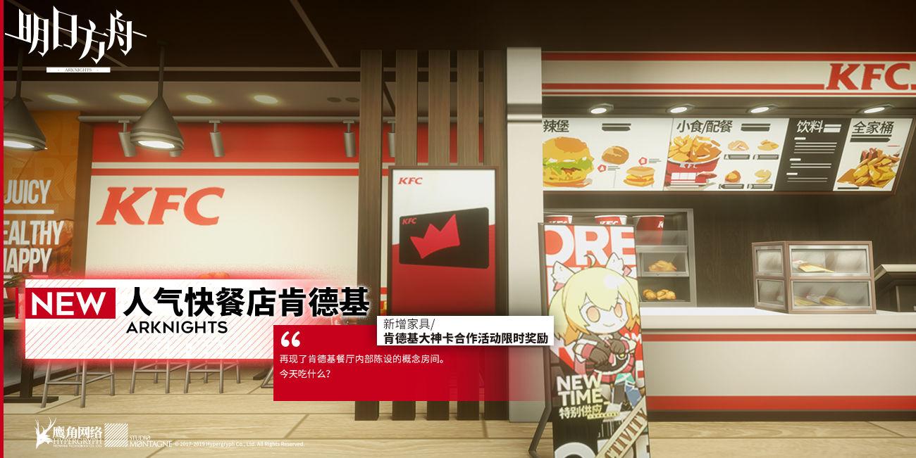 【明日方舟】新增家具——人气快餐店肯德基图标