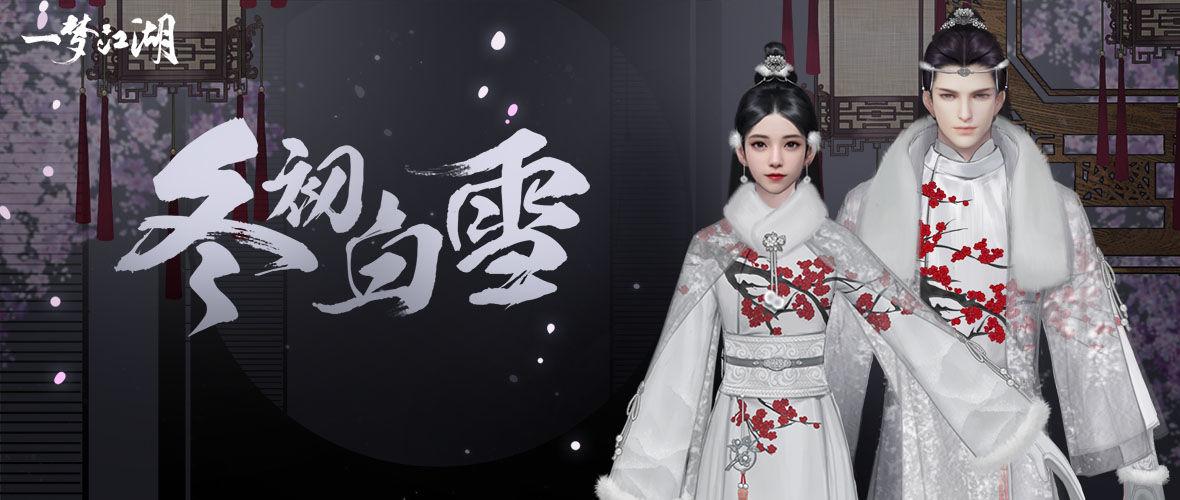 【一夢江湖】新時裝——冬雪琳琳,與你梅花相映成趣
