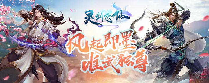 灵剑飞仙(官方版)