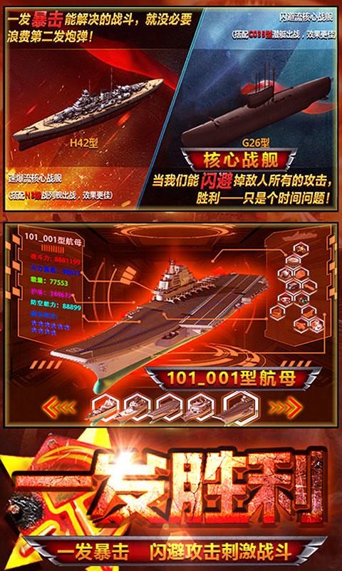 王者舰队:尤里复仇篇(BT版)游戏截图