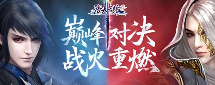 浩天奇緣2(官方版)