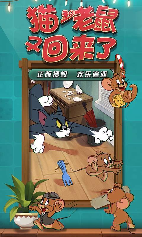 猫和老鼠:欢乐互动(佩克斯)宣传图片