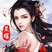 御仙缘(星耀版)
