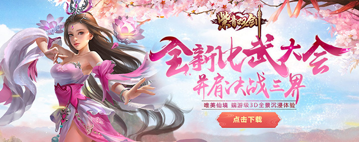 紫青双剑(官方版)