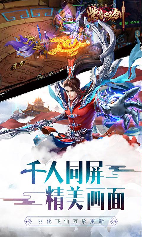 紫青双剑(官方版)游戏截图